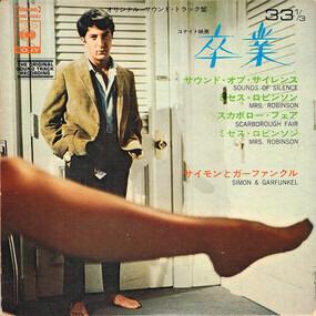 Simon & Garfunkel - 映画「卒業」サウンド・トラック盤