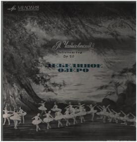 Pyotr Ilyich Tchaikovsky - Schwanensee