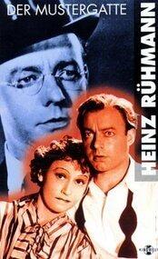 Heinz Rühmann - Der Mustergatte