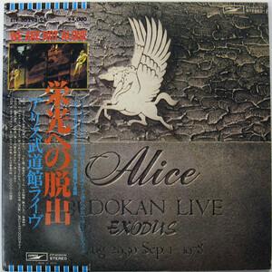 Alice - 栄光への脱出 / アリス武道館ライヴ (Budokan Live - Exodus)