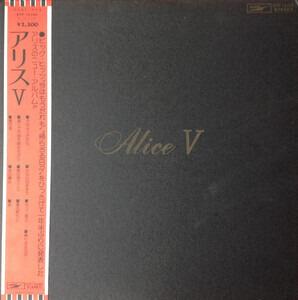 Alice - Alice V