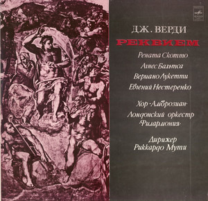 Giuseppe Verdi - Реквием