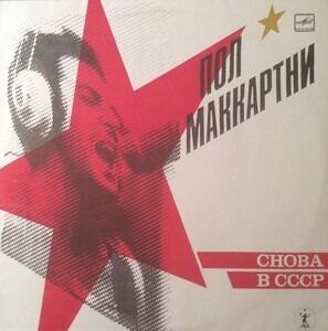 Paul McCartney - Again In СССР