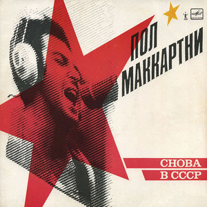 Paul McCartney - In USSR Again