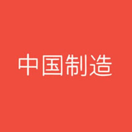 #<Artist:0x00007f325d6498a8> - 中国制造