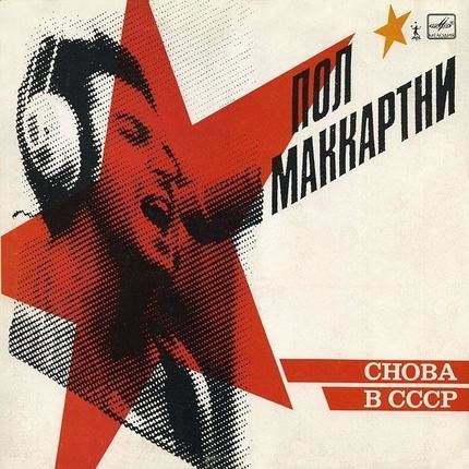 #<Artist:0x00007f1e3ab19f68> - Choba B CCCP - The Russian Album