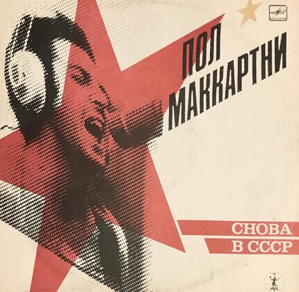 #<Artist:0x00007f740eaf8208> - Again in UdSSR