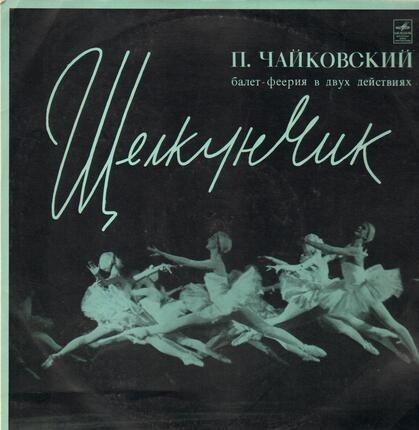 #<Artist:0x00007fce0007a3c0> - Der Nussknacker - Ballettaufführung