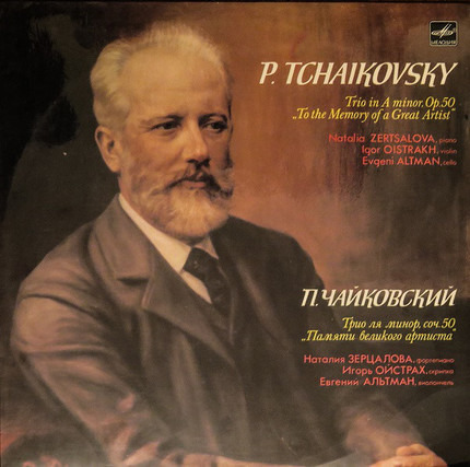 #<Artist:0x00007faffd9141a0> - Trio For Piano, Violin And Cello In A Minor, Op. 50 'To The Memory Of A Great Artist'