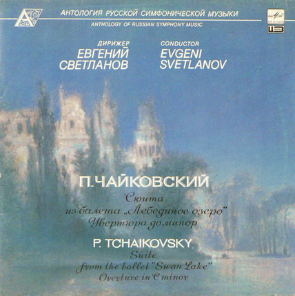 #<Artist:0x00007f3960fbf2e8> - Suite From The Ballet 'Swan Lake' / Overture In C Minor