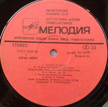 #<Artist:0x00007fcec1085970> - Serenade For Strings / Capriccio Italien
