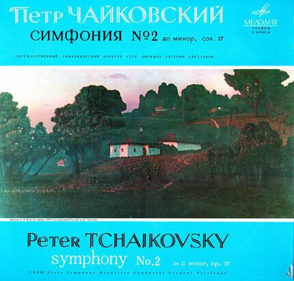 #<Artist:0x00007f04a3a40bb0> - Symphony No.2 In C Minor, Op. 17