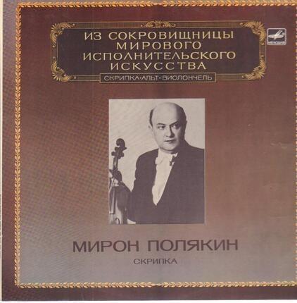 #<Artist:0x00007f740d2f3f40> - Violin Concerto / Melody op. 42 / 'Kreutzer'-Sonata a.o.