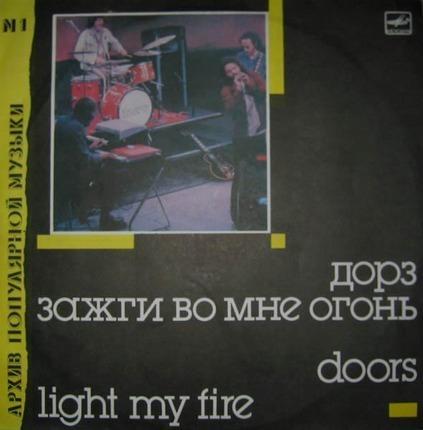 #<Artist:0x00007f410d89dff0> - Light My Fire