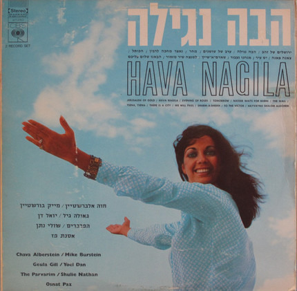 #<Artist:0x00007fa8f5051ea0> - Hava Nagila / Holiday In Israel