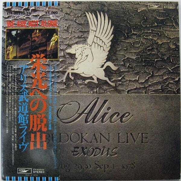 #<Artist:0x00007f651d771b20> - 栄光への脱出 / アリス武道館ライヴ (Budokan Live - Exodus)