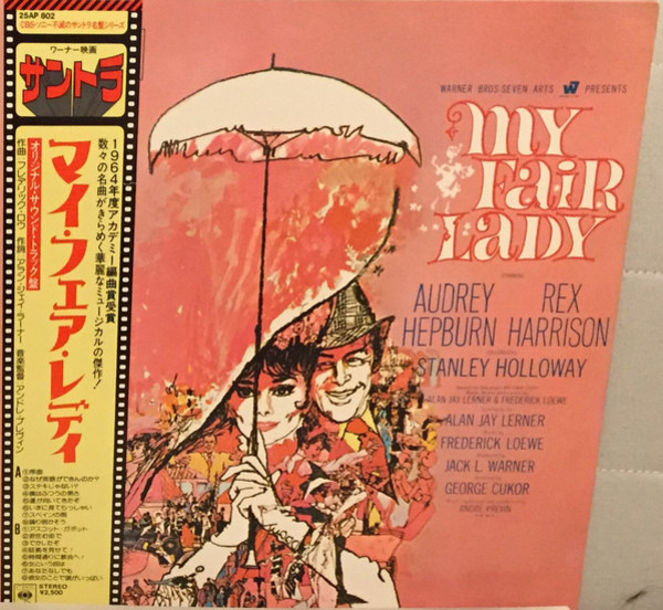 Audrey Hepburn , Rex Harrison My Fair Lady Soundtrack (GATEFOLD)