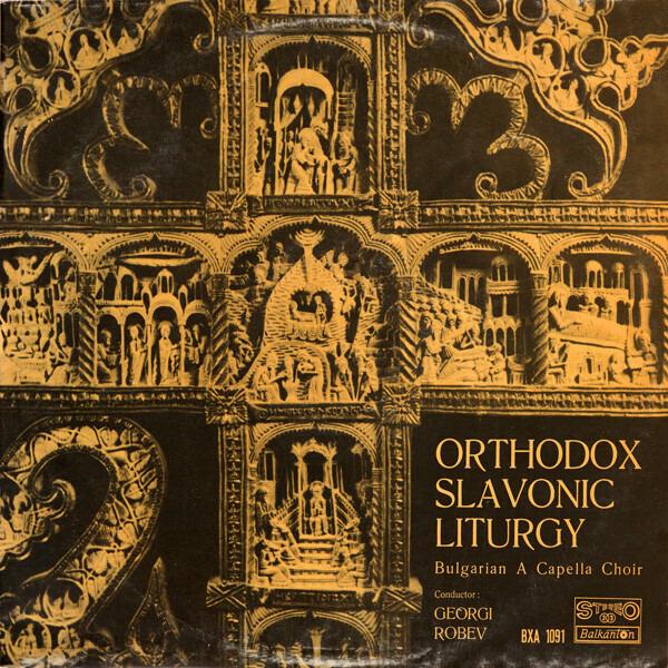 BULGARIAN A CAPELLA CHOIR (GEORGI ROBEV) - Orthodox Slavonic Liturgy (LIGHT BLUE LABELS) - 33T