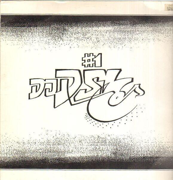 DJ DSL - #1 - LP x 3