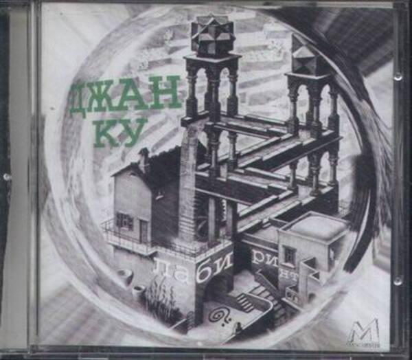 DJAN KU - Labyrinth - CD