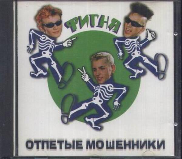 FIGNJA - Otpetie Mocheniki - CD