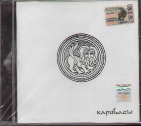 KARIBASUI - mamam i papam - CD