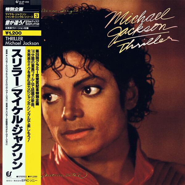 #<Artist:0x007f14a8a26ef8> - Thriller