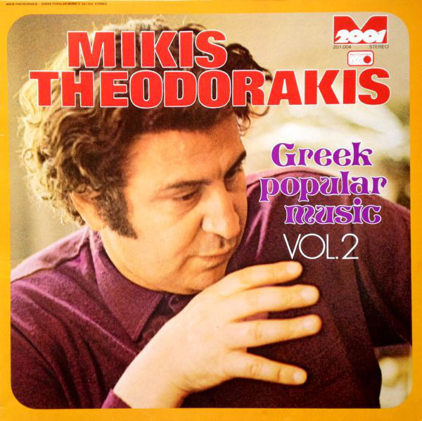 Mikis Theodorakis The Greek Sound Records LPs Vinyl And CDs
