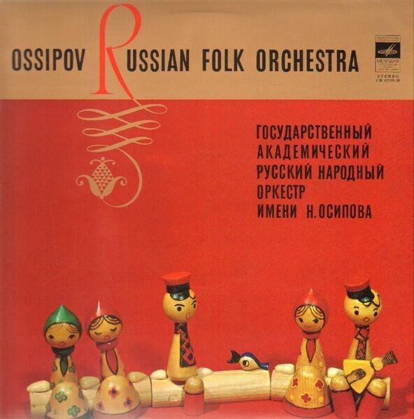 ossipov russian folk orchestra same