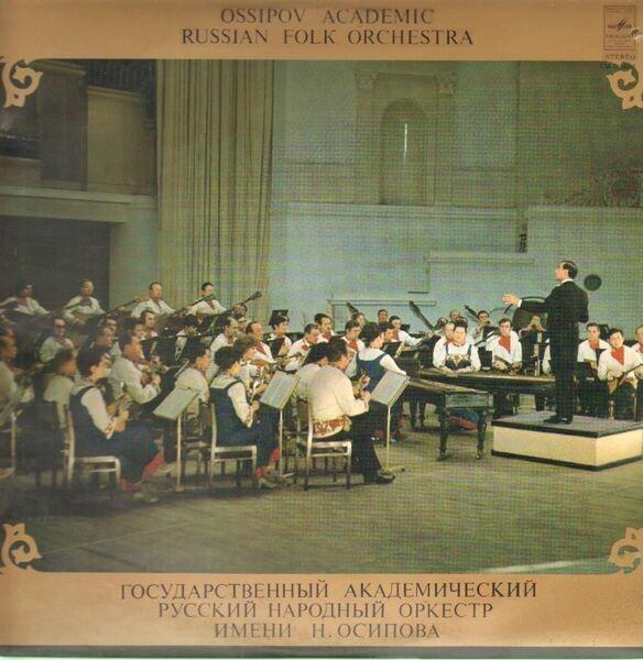 ossipov academic russian folk orchestra ossipov academic russian folk orchestra (export edition)