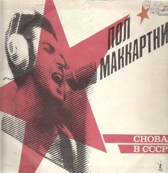#<Artist:0x00007fcea7caab20> - Choba B CCCP - The Russian Album