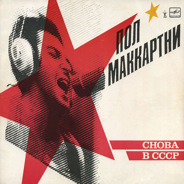 #<Artist:0x00007fce8c213178> - In USSR Again