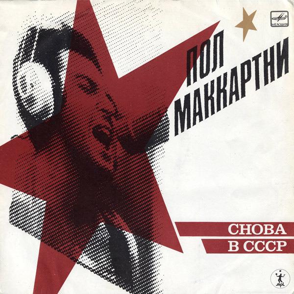#<Artist:0x00007f4dd409b4a0> - Choba B CCCP - The Russian Album