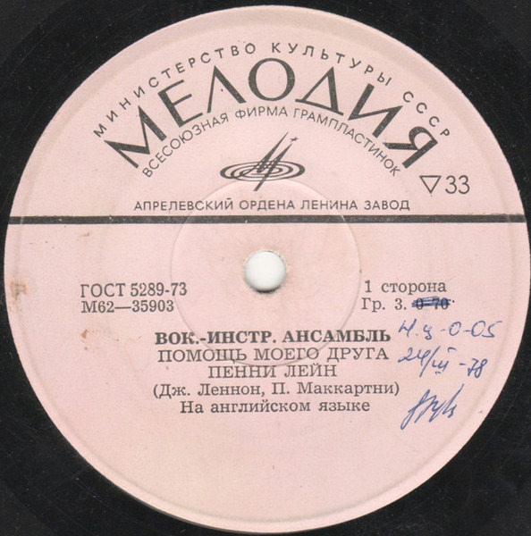 The Beatles ?????? ????? ????? (ORIGINAL USSR EP)
