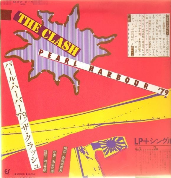 #<Artist:0x00007fd903353020> - The Clash