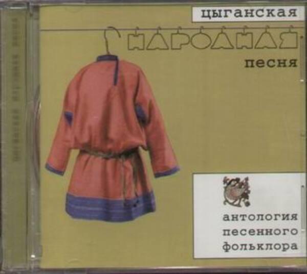 VARIOUS ARTISTS - Ziganskaja narodnaja pecnja - CD